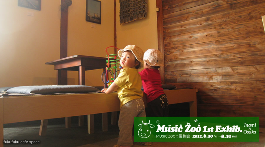 MUSIC ZOO 1st Exhibtion.�W���� ����p���ӂ��ӂ� T�V���c